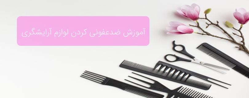 ضد عفونی کردن لوازم آرایشگری