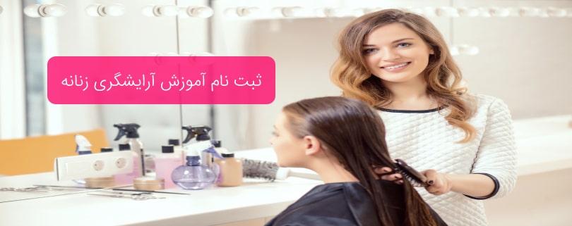 ثبت نام آموزش آرایشگری زنانه